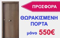 portes_asfaleias_promo